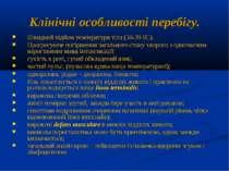 Клінічні особливості перебігу. Швидкий підйом температури тіла (38-39 0С). Пр...