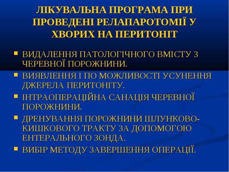 ЛІКУВАЛЬНА ПРОГРАМА ПРИ ПРОВЕДЕНІ РЕЛАПАРОТОМІЇ У ХВОРИХ НА ПЕРИТОНІТ ВИДАЛЕН...