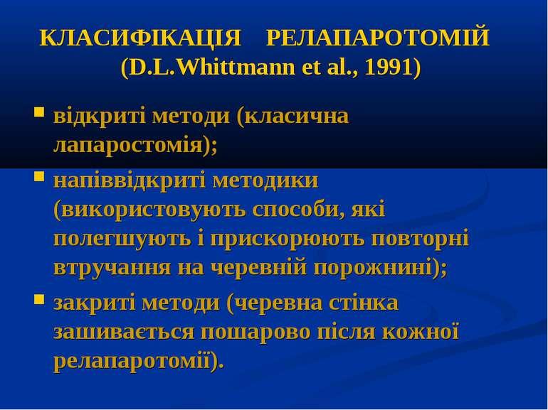 КЛАСИФІКАЦІЯ РЕЛАПАРОТОМІЙ (D.L.Whittmann et al., 1991) відкриті методи (клас...