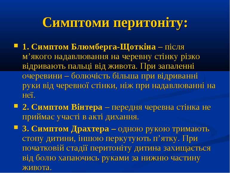 Симптоми перитоніту: 1. Симптом Блюмберга-Щоткіна – після м'якого надавлюванн...