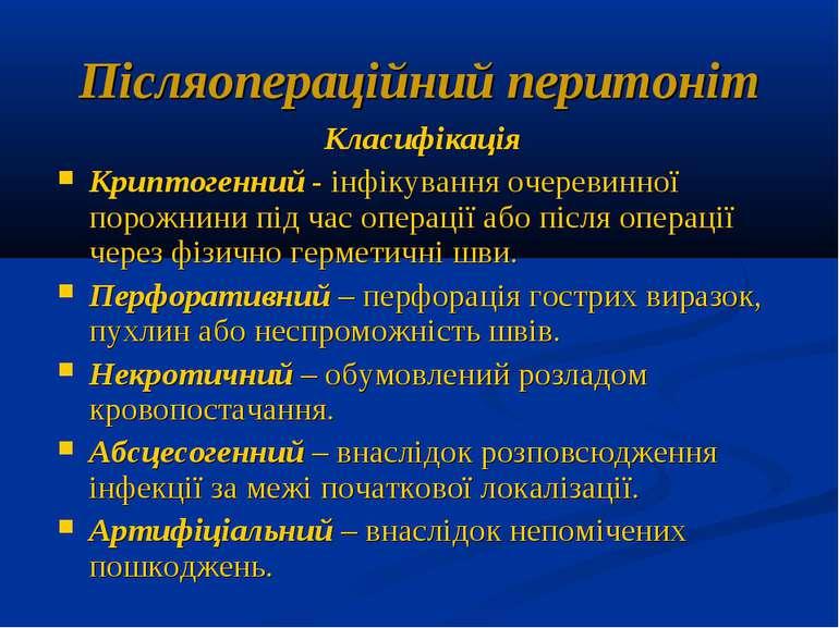 Післяопераційний перитоніт Класифікація Криптогенний - інфікування очеревинно...