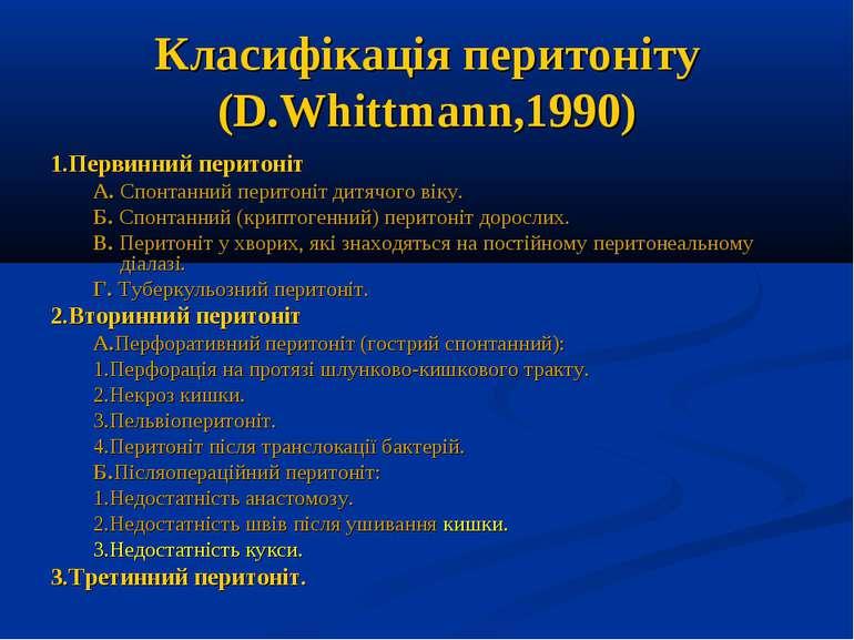 Класифікація перитоніту (D.Whittmann,1990) 1.Первинний перитоніт А. Спонтанни...