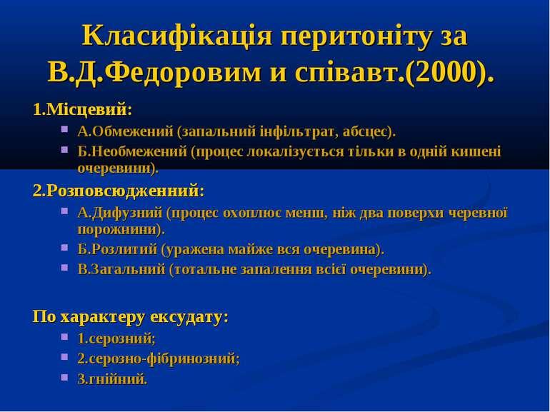 Класифікація перитоніту за В.Д.Федоровим и співавт.(2000). 1.Місцевий: А.Обме...