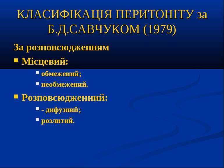 КЛАСИФІКАЦІЯ ПЕРИТОНІТУ за Б.Д.САВЧУКОМ (1979) За розповсюдженням Місцевий: о...