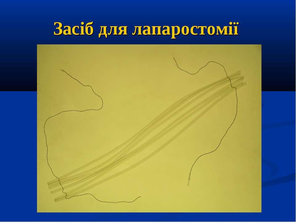 Засіб для лапаростомії