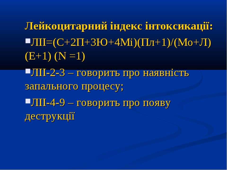 Лейкоцитарний індекс інтоксикації: ЛІІ=(С+2П+3Ю+4Мі)(Пл+1)/(Мо+Л)(Е+1) (N =1)...