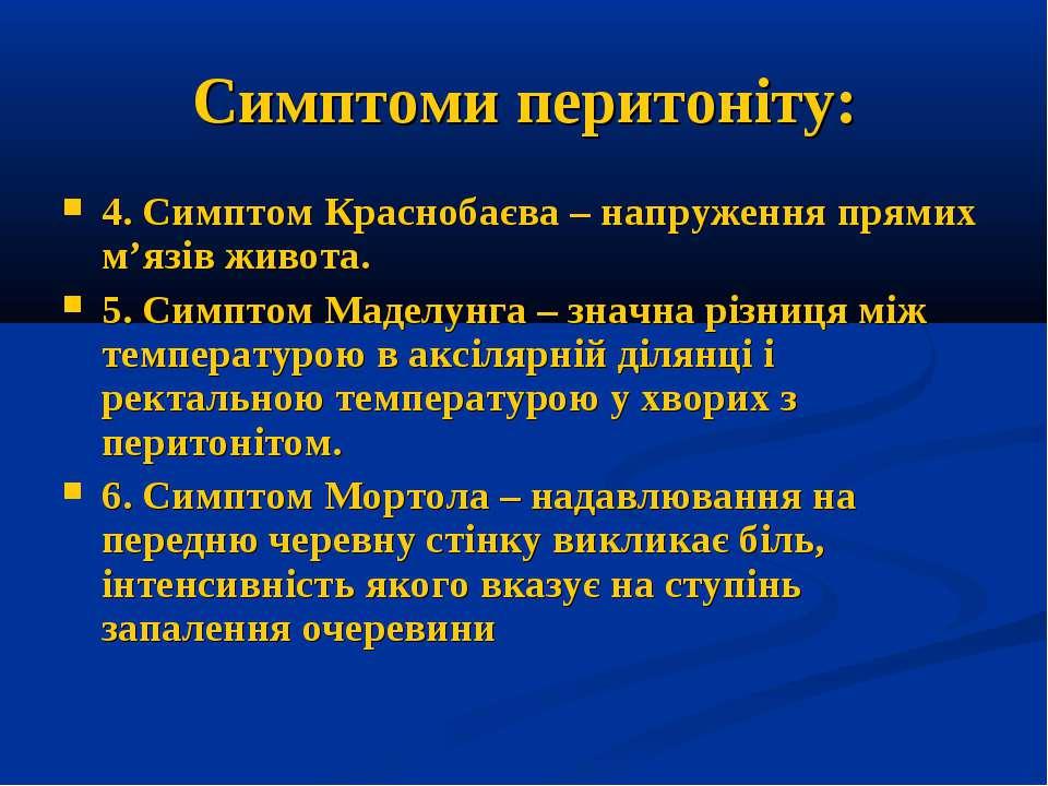 Симптоми перитоніту: 4. Симптом Краснобаєва – напруження прямих м'язів живота...