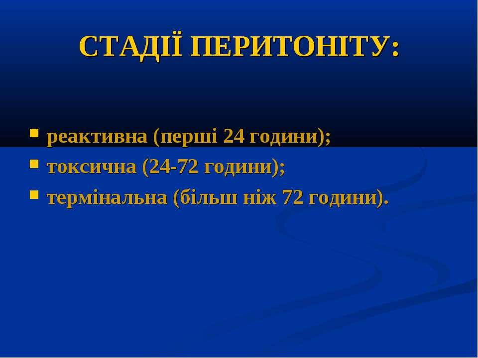 СТАДІЇ ПЕРИТОНІТУ: реактивна (перші 24 години); токсична (24-72 години); терм...