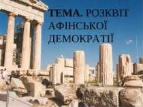 ТЕМА. РОЗКВІТ АФІНСЬКОЇ ДЕМОКРАТІЇ