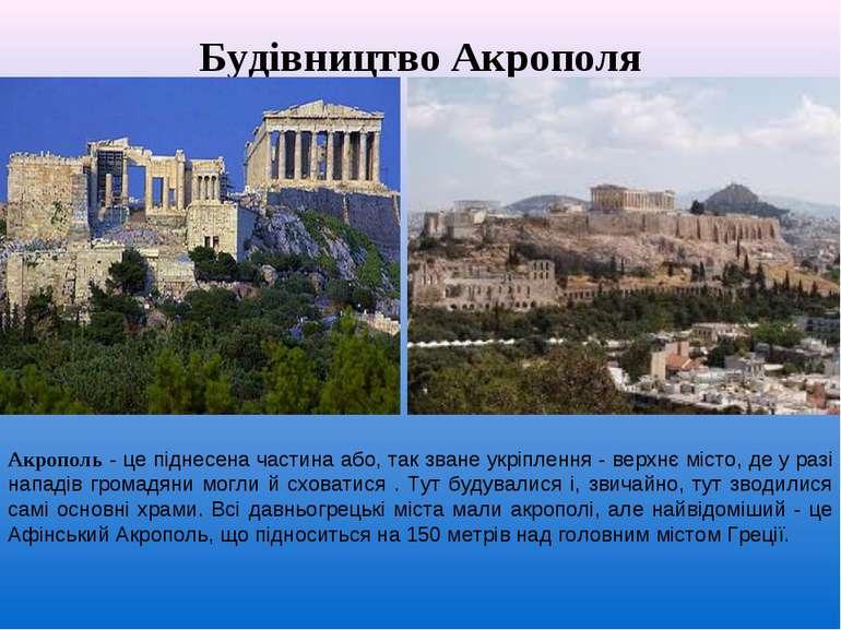 Будівництво Акрополя Акрополь - це піднесена частина або, так зване укріпленн...