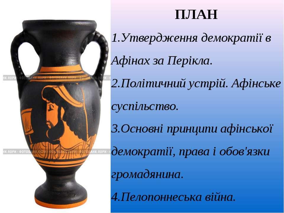 ПЛАН 1.Утвердження демократії в Афінах за Перікла. 2.Політичний устрій. Афінс...