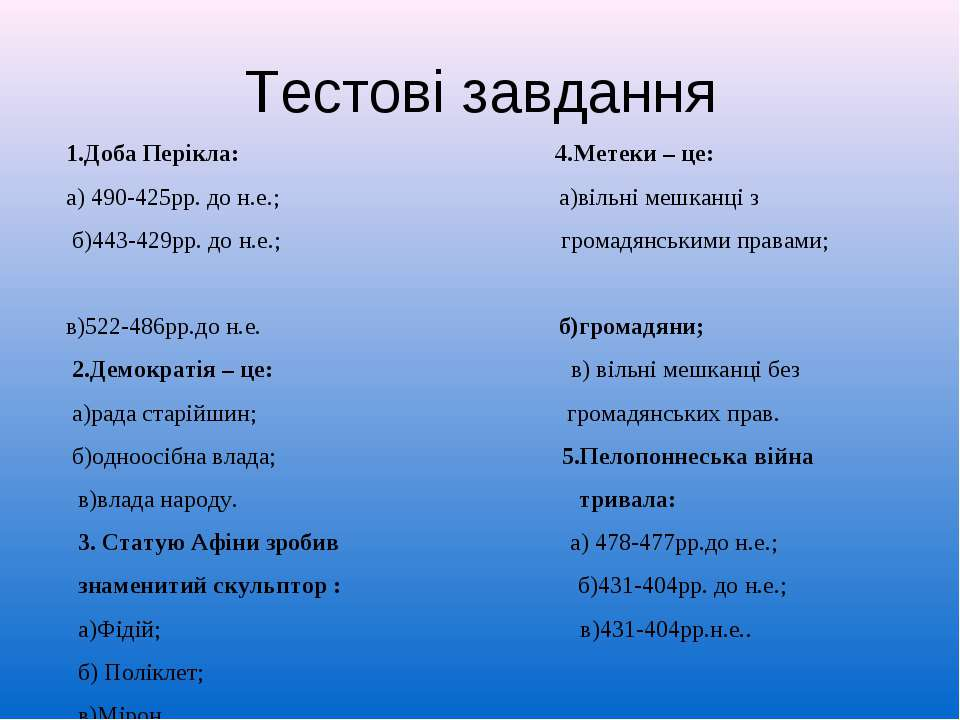 Тестові завдання 1.Доба Перікла: 4.Метеки – це: а) 490-425рр. до н.е.; а)віль...