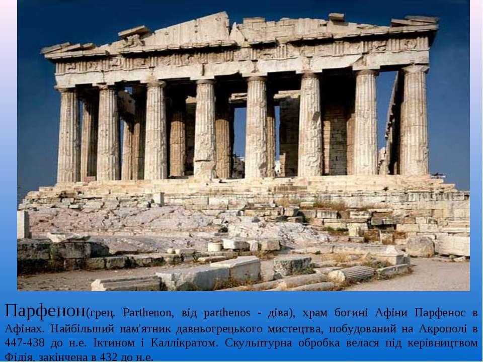 Парфенон(грец. Parthenon, від parthenos - діва), храм богині Афіни Парфенос в...
