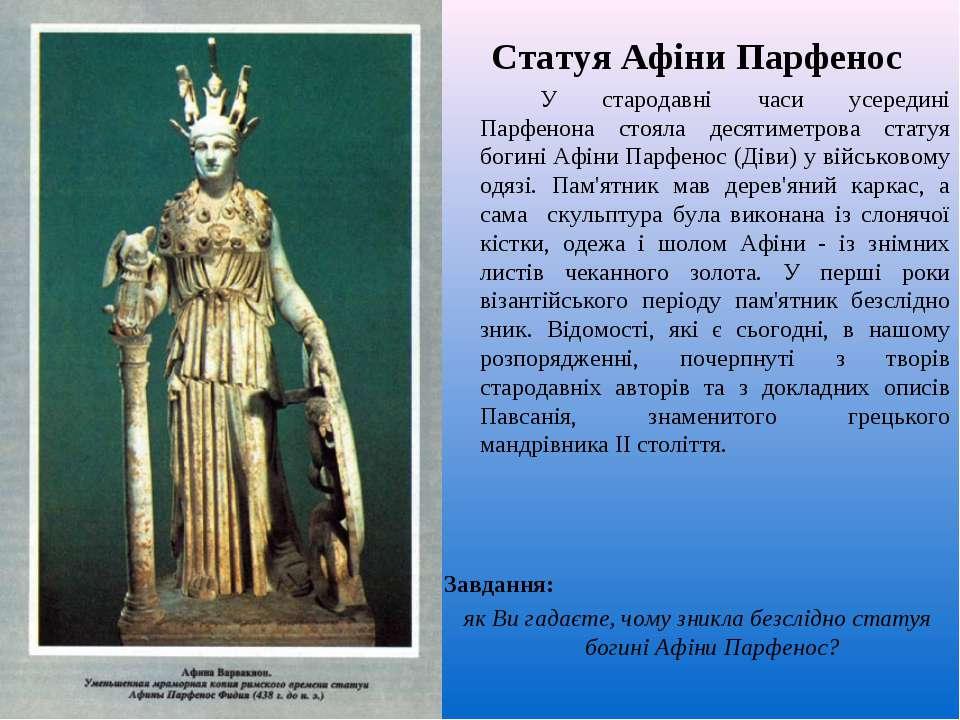 Статуя Афіни Парфенос У стародавні часи усередині Парфенона стояла десятиметр...