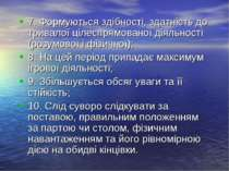 7. Формуються здібності, здатність до тривалої цілеспрямованої діяльності (ро...