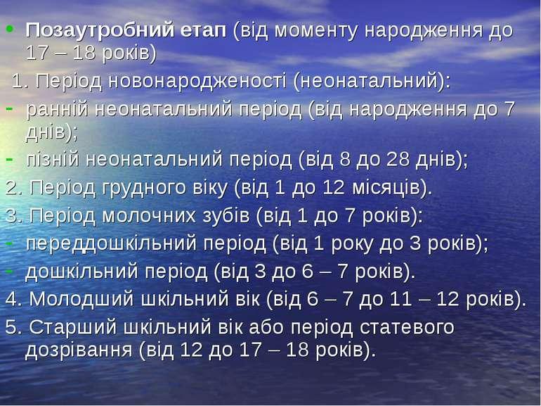 Позаутробний етап (від моменту народження до 17 – 18 років) 1. Період новонар...