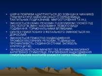 ШКІРНІ ПОКРИВИ АДАПТУЮТЬСЯ ДО ЗОВНІШНІХ ЧИННИКІВ (ТЕМПЕРАТУРИ НАВКОЛИШНЬОГО С...