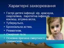 Характерні захворювання Гострі дитячі інфекції: кір, краснуха, скарлатина, па...