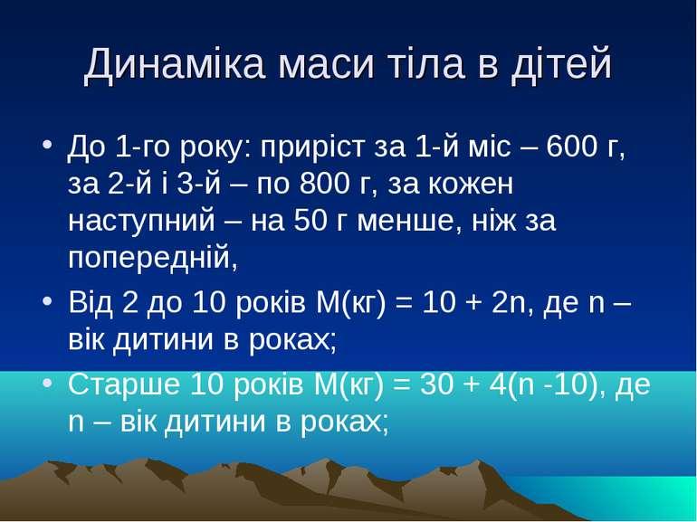 Динаміка маси тіла в дітей До 1-го року: приріст за 1-й міс – 600 г, за 2-й і...