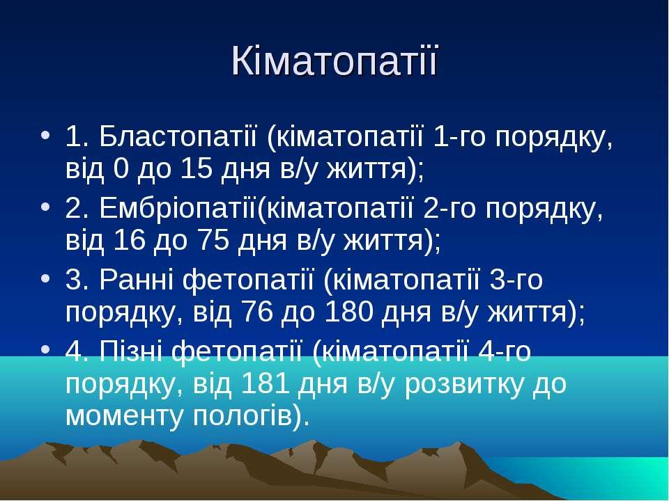 Кіматопатії 1. Бластопатії (кіматопатії 1-го порядку, від 0 до 15 дня в/у жит...