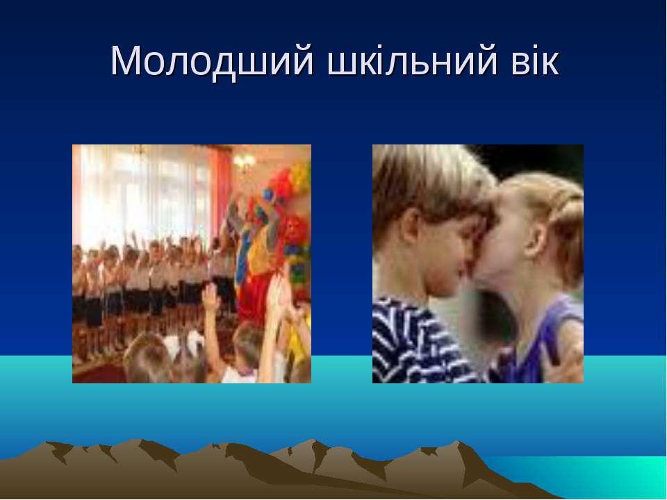Молодший шкільний вік