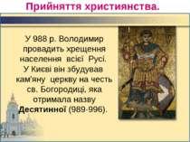 Прийняття християнства. У 988 р. Володимир провадить хрещення населення всієї...