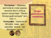 Патерики – збірники життєписів отців церкви, монахів якого-небудь одного мона...