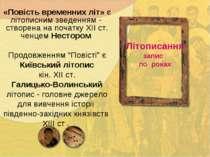 «Повість временних літ» є літописним зведенням - створена на початку XII ст. ...