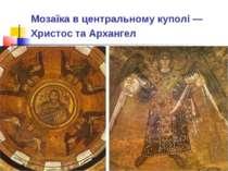 Мозаїка в центральному куполі — Христос та Архангел