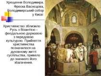 Християнство зблизило Русь з Візантією - феодальною державою з передовою куль...
