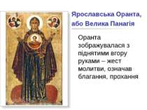 Ярославська Оранта, або Велика Панагія Оранта зображувалася з піднятими вгору...