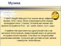 Музика У житті людей Київської Русі значне місце займали музика, пісні і танц...