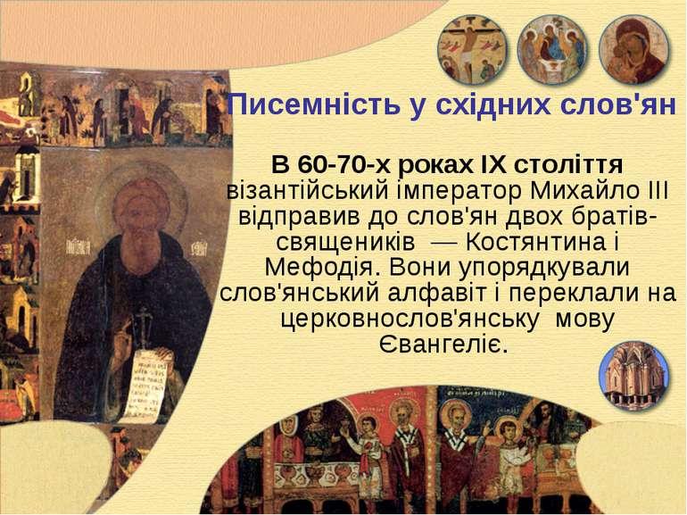 Писемність у східних слов'ян В 60-70-х роках IX століття візантійський імпера...