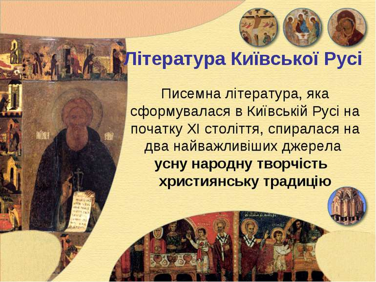 Література Київської Русі Писемна література, яка сформувалася в Київській Ру...