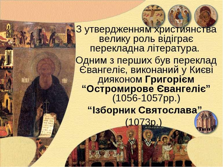 З утвердженням християнства велику роль відіграє перекладна література. Одним...