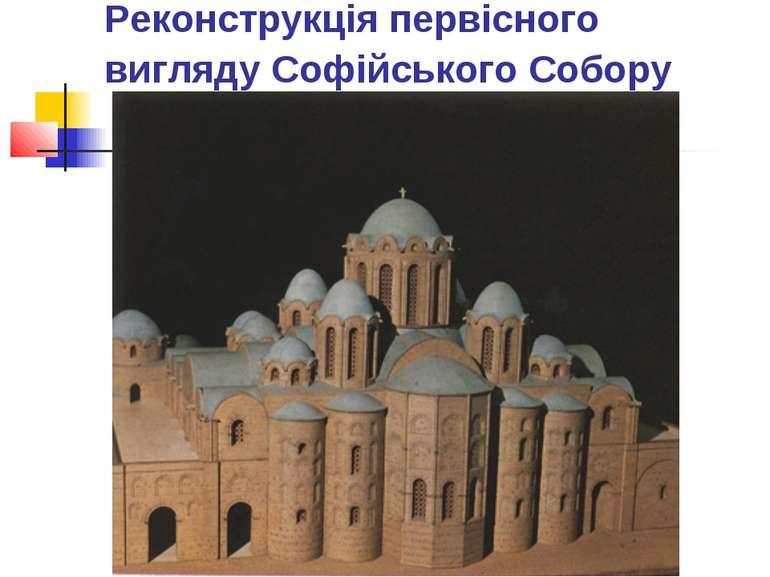 Реконструкція первісного вигляду Софійського Собору