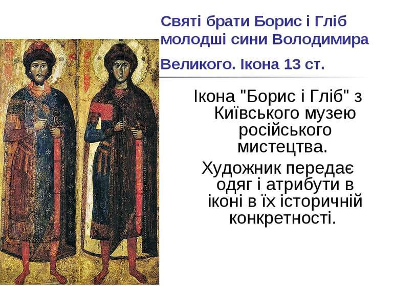 Святі брати Борис і Гліб молодші сини Володимира Великого. Ікона 13 ст. Ікона...