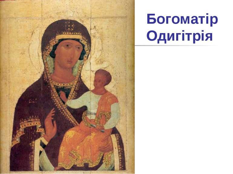 Богоматір Одигітрія