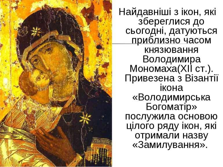 Найдавніші з ікон, які збереглися до сьогодні, датуються приблизно часом княз...