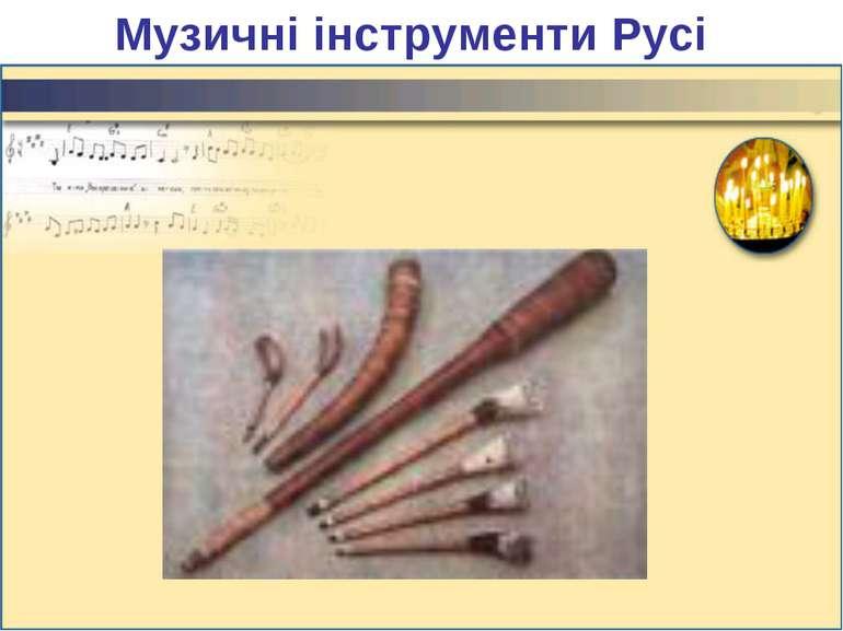 Музичні інструменти Русі