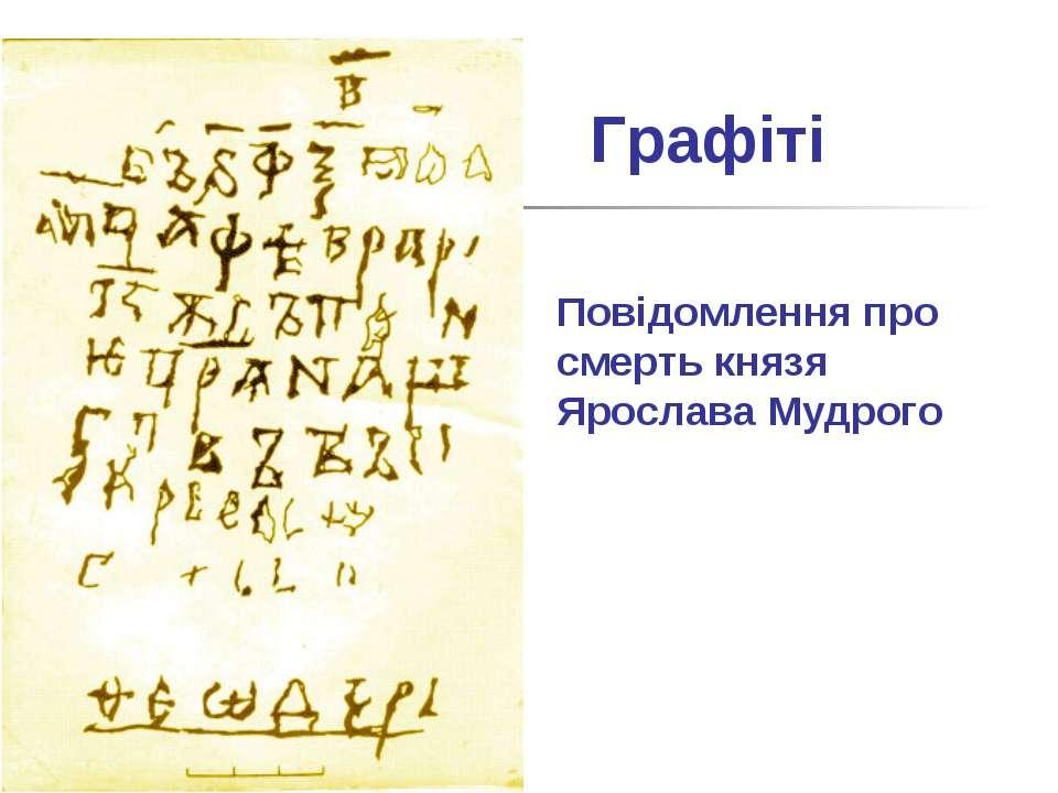 Графіті Повідомлення про смерть князя Ярослава Мудрого