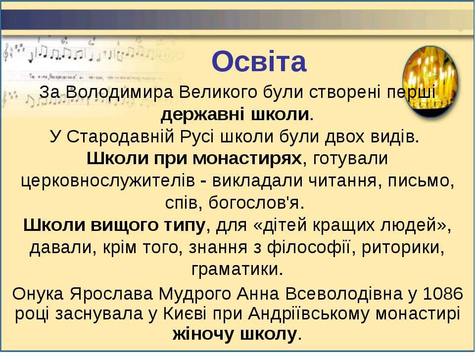 За Володимира Великого були створені перші державні школи. У Стародавній Русі...