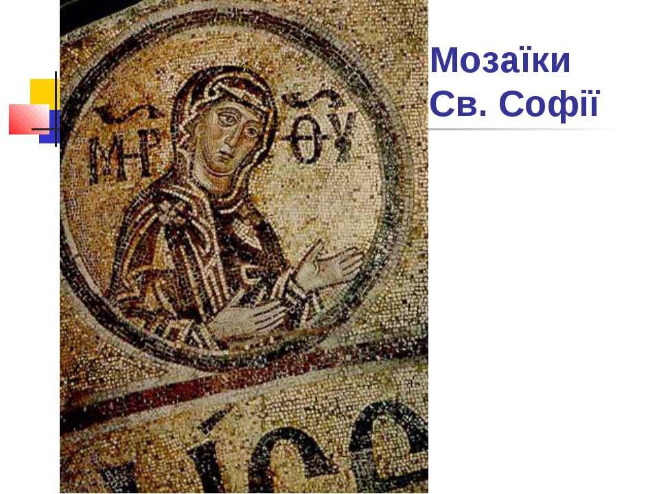 Мозаїки Св. Софії