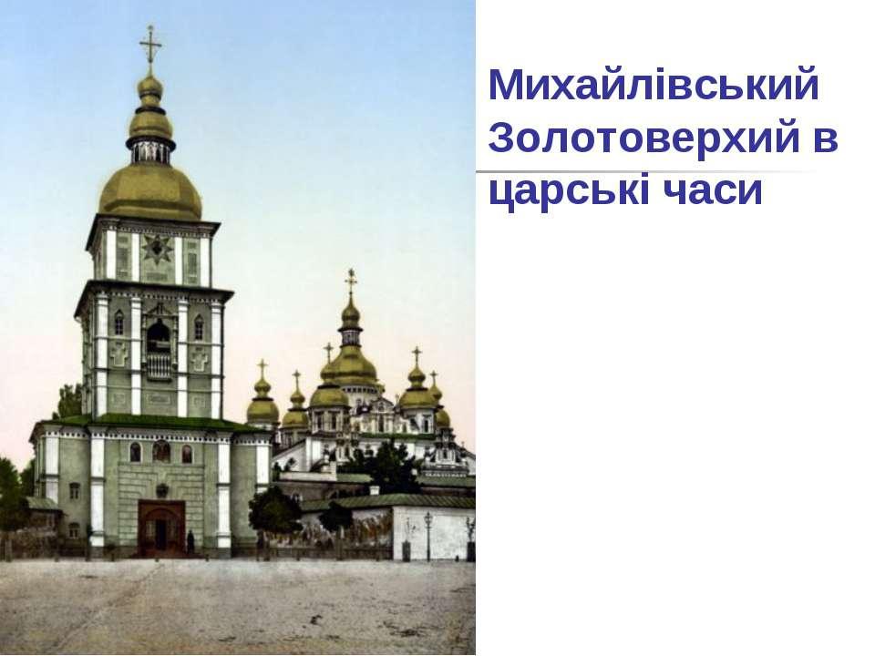 Михайлівський Золотоверхий в царські часи