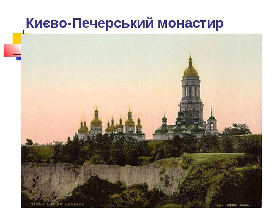 Києво-Печерський монастир