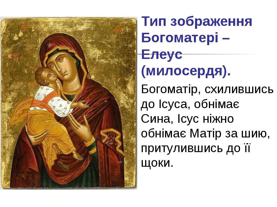 Тип зображення Богоматері – Елеус (милосердя). Богоматір, схилившись до Ісуса...