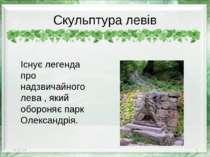 Скульптура левів Існує легенда про надзвичайного лева , який обороняє парк Ол...