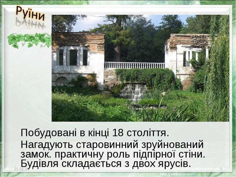 Побудовані в кінці 18 століття. Нагадують старовинний зруйнований замок. прак...
