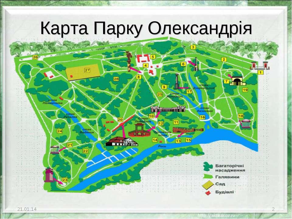 Карта Парку Олександрія * *