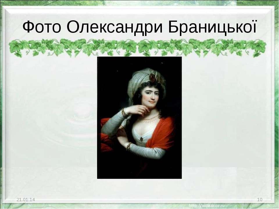 Фото Олександри Браницької * *